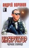 Инструктор~26 Чёрное солнце Воронин А.Н.