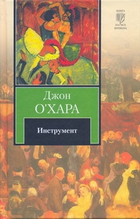 О`Хара Д. - Инструмент обложка книги