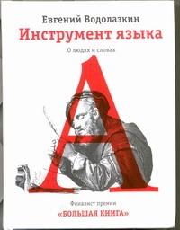 Водолазкин Е.Г. - Инструмент языка обложка книги