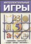 Интеллектуальные игры обложка книги