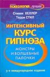 Хеллер Стивен - Интенсивный курс гипноза. Монстры и волшебные палочки обложка книги