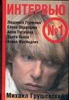 Грушевский М. - Интервью номер один обложка книги