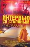 Карпова Г.А. - Интервью со Сталиным. Год 2006 обложка книги