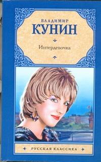 Кунин В.В. - Интердевочка обложка книги