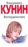 Интердевочка ( Кунин В.В.  )