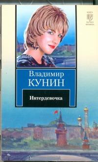 Интердевочка Кунин В.В.