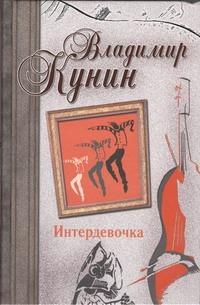 """Интердевочка. Иванов и Рабинович, или """"Ай гоу ту Хайфа!"""" Русские на Мариенплац"""