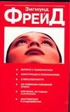 Фрейд З. - Интерес к психоанализу обложка книги