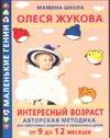 Балобанова В.П. - Интересный возраст. От 9 до 12 месяцев обложка книги