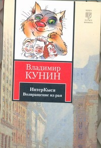 Кунин В.В. - ИнтерКыся. Возвращение из рая обложка книги