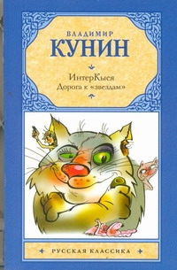 Кунин В.В. - ИнтерКыся. Дорога к звездам обложка книги