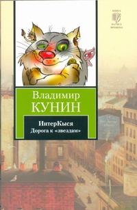 """ИнтерКыся. Дорога к """"звездам"""" ( Кунин В.В.  )"""