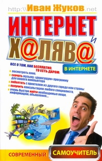 Жуков Иван - Интернет и халява в Интернете обложка книги