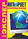 Интернет. Самый полный справочник