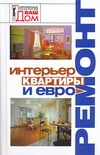 Интерьер квартиры и евроремонт Крутских Е.Ю.