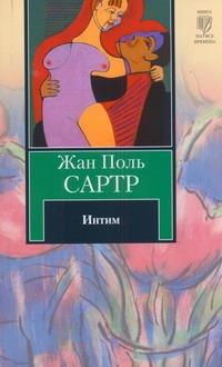 Сартр Ж.-П. - Интим обложка книги