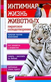 Интимная жизнь животных обложка книги