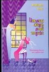 Интимная жизнь моей тетушки обложка книги