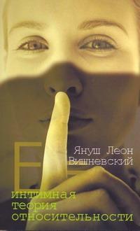 Интимная теория относительности Вишневский Я. Л.