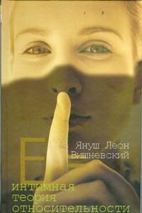 Вишневский Я. Л. - Интимная теория относительности обложка книги