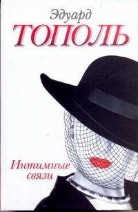 Тополь Э. - Интимные связи, или Смотрите сами обложка книги