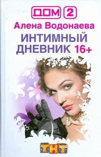 Интимный дневник 16+ Водонаева Алена