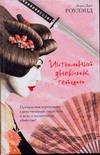 Роулэнд Л.Д. - Интимный дневник гейши обложка книги