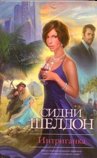 Шелдон С. - Интриганка обложка книги