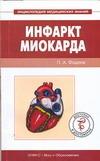 Фадеев П.А. - Инфаркт миокарда обложка книги