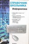 Шипунова А.В. - Информатика обложка книги