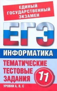 ЕГЭ Информатика. 11 класс. Тематические тестовые задания для подготовки к ЕГЭ Маслеников Н.В.
