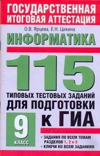 Ярцева О. - ГИА Информатика. 9 класс. 115 типовых тестовых заданий для подготовки к ГИА. обложка книги