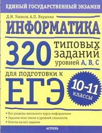 ЕГЭ Информатика. 10-11 классы. 320 типовых тестовых заданий уровней А, В, С для подготовки к ЕГЭ. Ушаков Д.М.