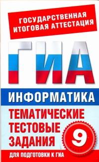 Ярцева О.В. - ГИА Информатика. 9 класс. Тематические тестовые задания для подготовки к ГИА обложка книги