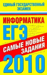 Ярцева О. - Информатика. ЕГЭ-2010. Самые новые задания обложка книги