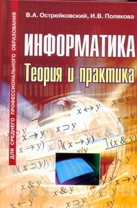 Острейковский В.А. Информатика.Теория и практика