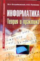 Острейковский В.А. - Информатика.Теория и практика' обложка книги