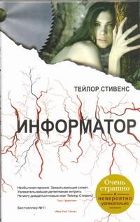 Информатор Стивенс Тэйлор
