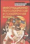 Тарас А.Е. - Информационно-психологическая и психотронная война обложка книги