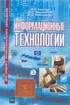 Информационные технологии ( Ёлочкин М.Е.  )