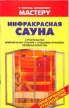 Инфракрасная сауна обложка книги