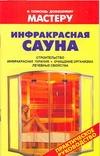 Инфракрасная сауна Рыженко В.И.