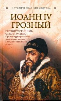 Благовещенский Г. - Иоанн IV Грозный обложка книги