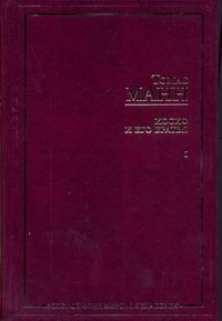 Манн Т. - Иосиф и его братья. [В 2 т. Т. 1]. Былое Иакова. Юный Иосиф. Иосиф в Египте обложка книги