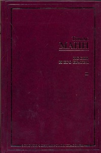 Манн Т. - Иосиф и его братья. [В 2 т. Т. 2]. Иосиф в Египте. Иосиф-кормилец обложка книги