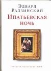 Ипатьевская ночь обложка книги