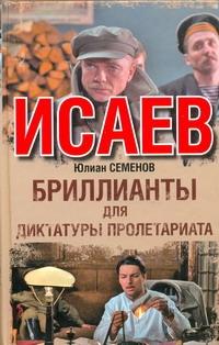 Семенов Ю.С. - Исаев. Бриллианты для диктатуры пролетариата обложка книги