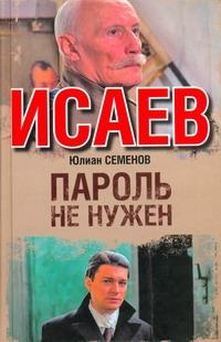 Семенов Ю.С. - Исаев. Пароль не нужен обложка книги