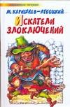 Каришнев-Лубоцкий М.А. - Искатели злоключений' обложка книги