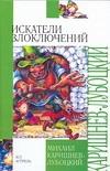 Искатели злоключений Каришнев-Лубоцкий М.А.